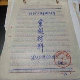 1982年.上半年群文工作汇报材料(龙沄公社文化站)12页