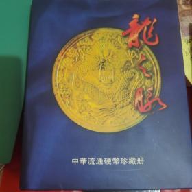 《龙之脉--中华流通硬币珍藏册》