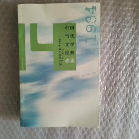 中国当代文学经典必读:1984中篇小说卷