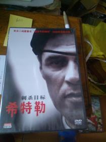 DVD 刺杀目标希特勒(未拆封)
