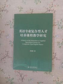 英语专业复合型人才培养课程教学研究