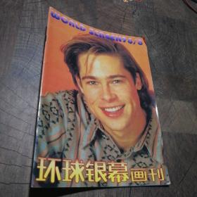 环球银幕画刊1996/8