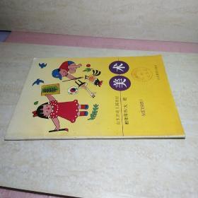 山东省幼儿园教材大班 教师用书  美术【内容干净】