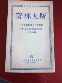 在第十八次党代表大会上关于联共布中央工作的总结报告