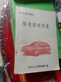 熔模精密铸造 东风汽车公司精密制造厂编