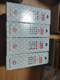 二战将帅(全四涵盒 共16册)