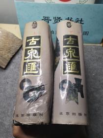 古泉汇(除西藏新疆全国包邮)