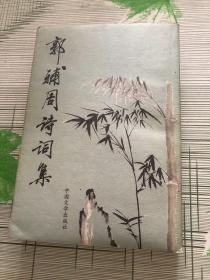 郭辅周诗词集