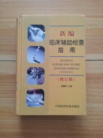 新编临床辅助检查指南(修订版)