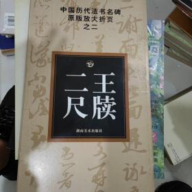 中国历代法书名碑原版放大折页之2:二王尺牍