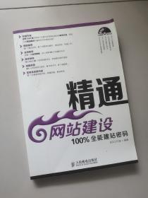 精通网站建设:100%全能建站密码【附光盘】