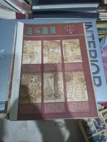 连环画报1979年第五期