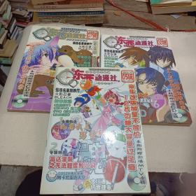 东西动漫社 2005年 10-12月(5.6.7.三辑合售)