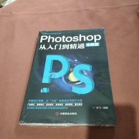 计算机实用技能丛书:Photoshop从入门到精通(全新版)