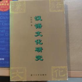 汉语文化研究