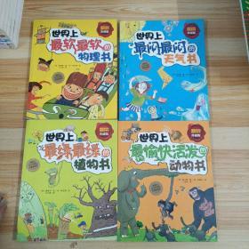 世界上最愉快活泼的动物书 植物书,天气书,物理书。4本合售