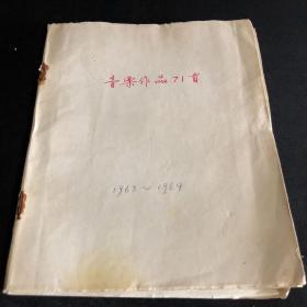 【手抄本,共三本合订】红色音乐作品71首