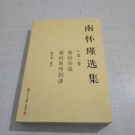 南怀瑾选集第三卷 易经杂谈·易经系传别讲