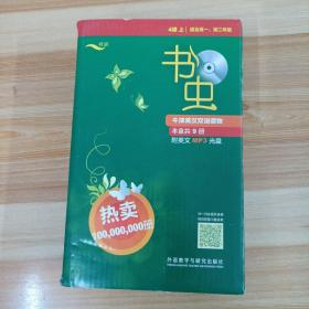 书虫·牛津英汉双语读物:4级(上)(适合高1、高2年级)9册全,没有光盘