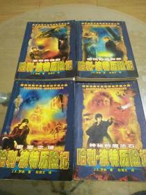 哈利·波特历险记(1-4)全四册
