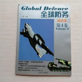 全球防务 新战场 第4卷,