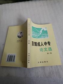 京郊成人中专论文选.第一辑
