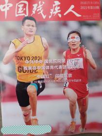 中国残疾人杂志2021年第10期