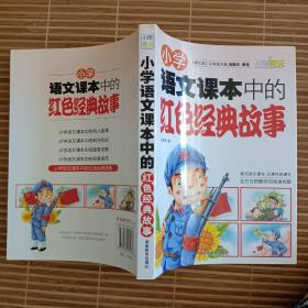 小雨明天图书·小学语文课本中的红色经典故事