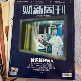 财新周刊 2020年9期合售