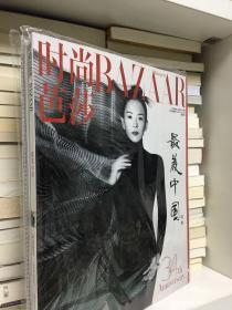 时尚芭莎杂志 2020年10月 两册