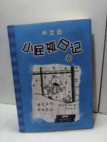 小屁孩日记6(中文版)