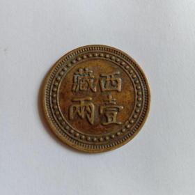 西藏壹两铜币