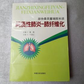 政协委员董瑞院长谈:间质性肺炎-肺纤维化