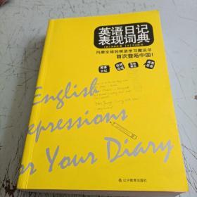 英语日记表现词典