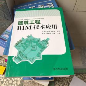 建筑工程BIM技术应用