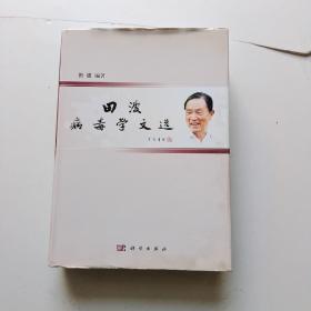 田波病毒学文选