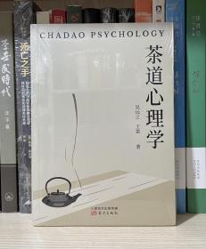 茶道心理学(全新塑封)