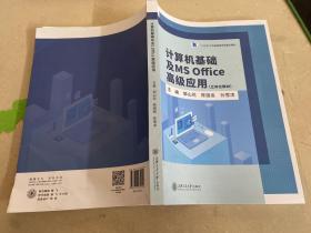 计算机基础及MSOffice高级应用(立体化教材)