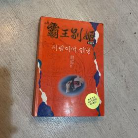 霸王别姬 韩文 1993 李碧华