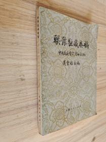 联豫驻藏奏稿(一版)