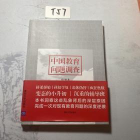 中国教育问题调查