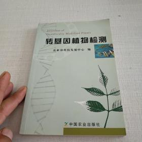 转基因植物检测