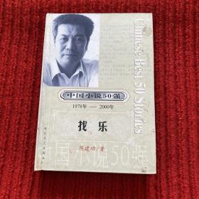 中国小说50强1978年-2000年:找乐