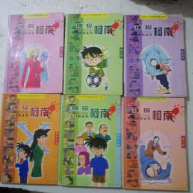 神探柯南:当代少年推理漫画小说5~8、12、13(6本集)