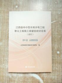 江西省中小型水利水电工程单元工程施工质量验收评定表(试行) 第一册 土石方工程【库存书】