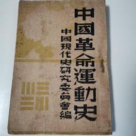 中国革命运动史(全一册民国版)