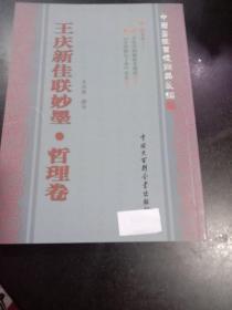 王庆新佳联妙墨·哲理卷