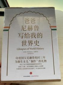 爸爸尼赫鲁写给我的世界史(精装珍藏版)