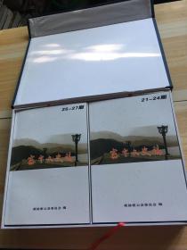 密云文史稿(1-12、 13-20 、21-24 、25-27 、28-30 、31-32)  盒装