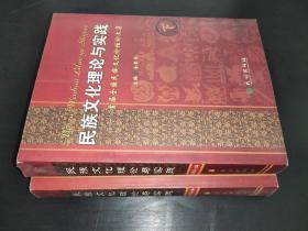 民族文化理论与实践--首届全国民族文化论坛论文集(上下 )